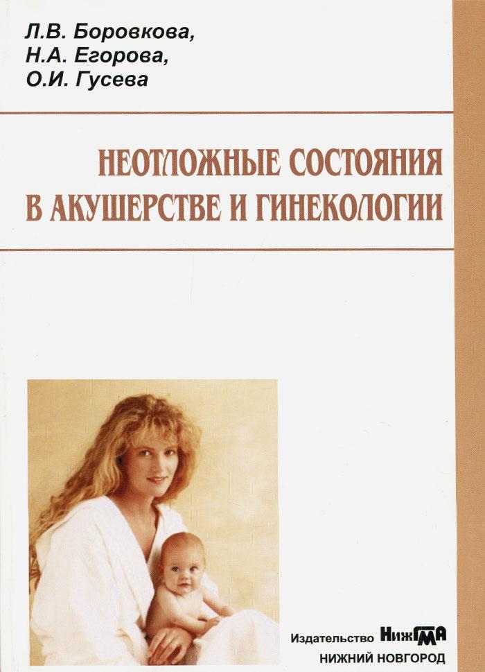 Неотложные состояния в акушерстве и гинекологии. Учебное пособие