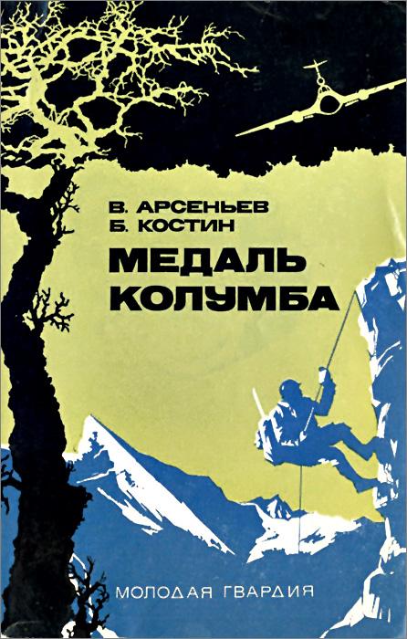 Медаль Колумба. В. Арсеньев, Б. Костин
