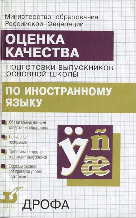 Оценка качества подготовки выпускников основной школы по иностранному языку