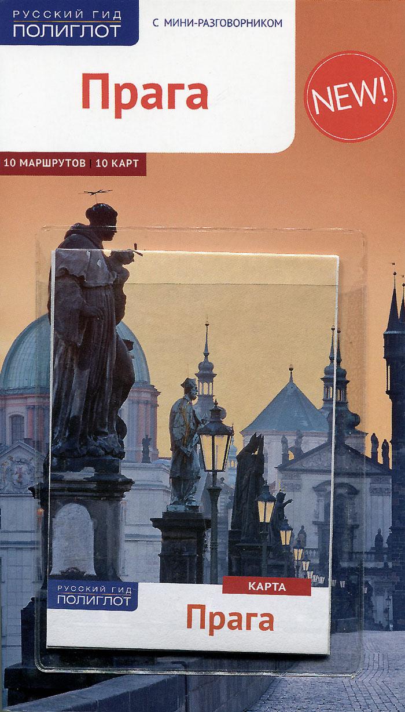 Прага. Путеводитель (+ карта) ( 978-5-94161-712-8, 978-3-8464-9771-5 )