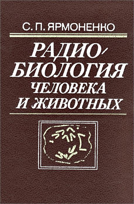 Радиобиология человека и животных. Учебник