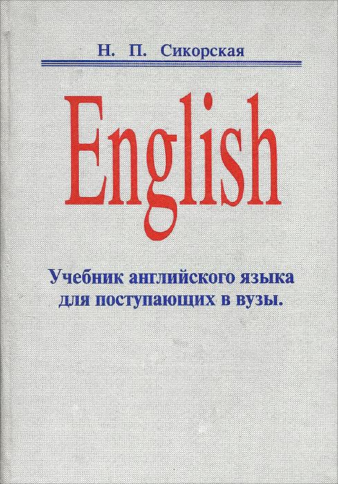 English. Учебник английского языка для поступающих в вузы