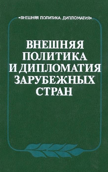 Zakazat.ru Внешняя политика и дипломатия зарубежных стран