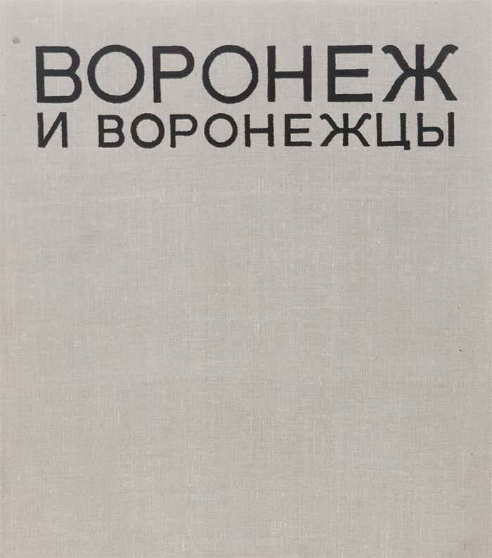 Воронеж и воронежцы