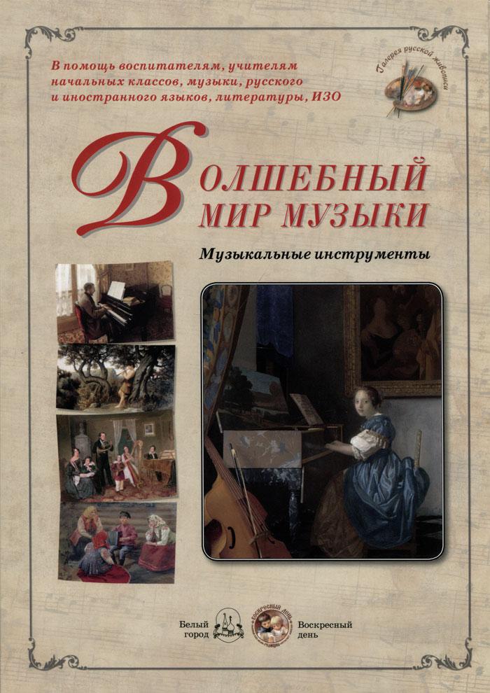 Волшебный мир музыки. Музыкальные инструменты (набор из 24 репродукций)