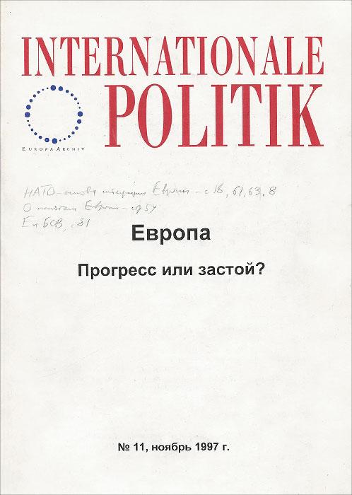 International Politik,№ 11, ноябрь 1997. Европа. Прогресс или застой?