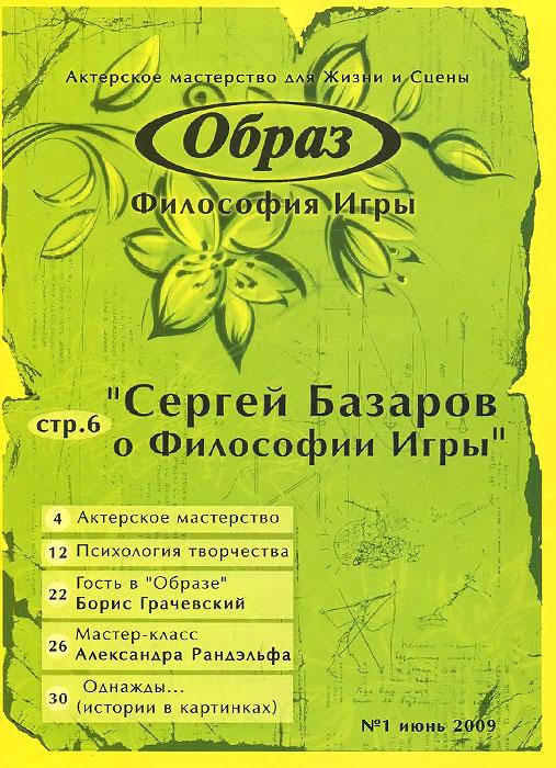 Образ, №1(1), май, 2009