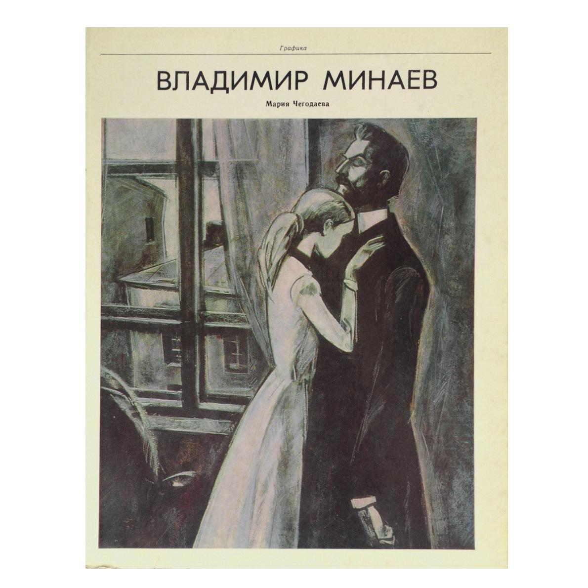 Владимир Минаев