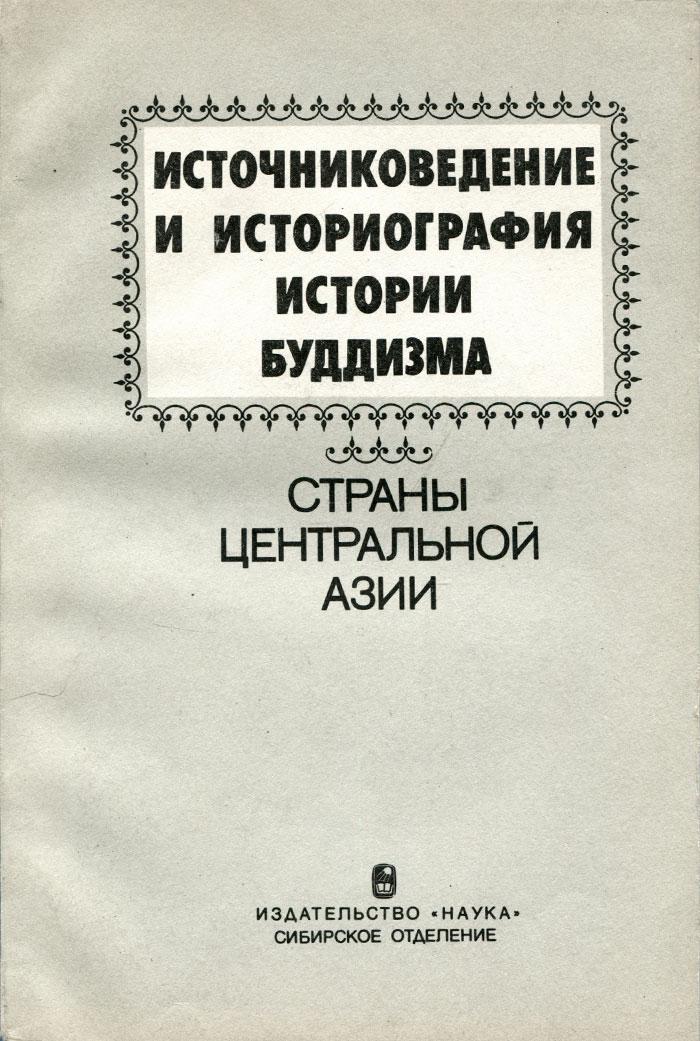 Источниковедение и историография истории буддизма. Страны Центральной Азии
