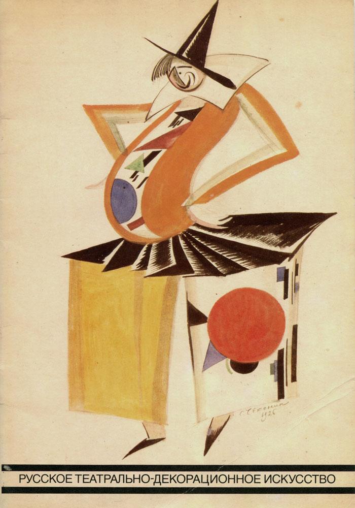 Русское театрально-декорационное искусство.1880-1930. Каталог