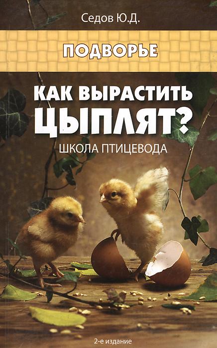 Как вырастить цыплят? Школа птицевода