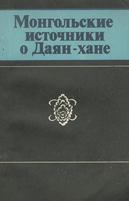 Монгольские источники о Даян-хане