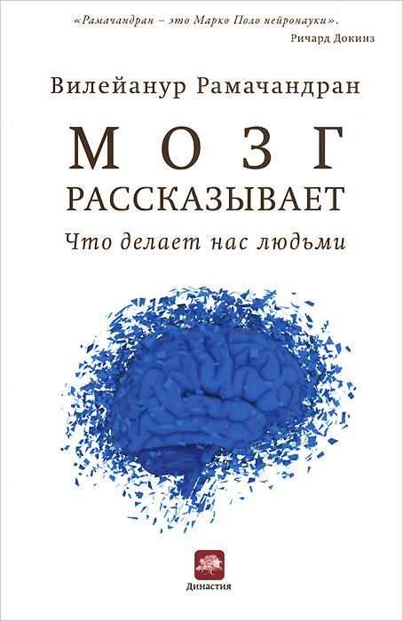 Мозг рассказывает. Что делает нас людьми ( 978-5-00074-031-6 )