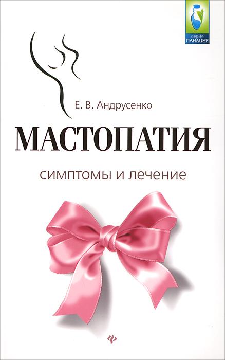 Мастопатия. Симптомы и лечение ( 978-5-222-24124-0 )