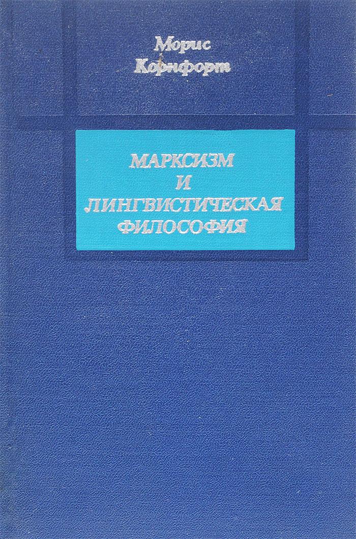Марксизм и лингвистическая философия