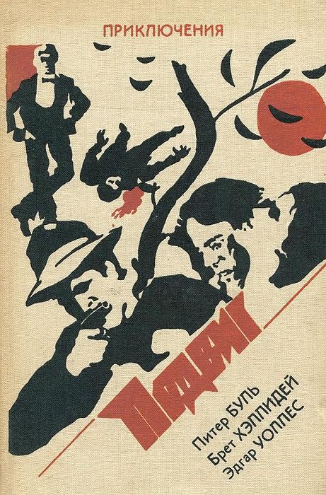 Подвиг. Библиотека детектива, героики и приключениц в 10-и томах. Том 10