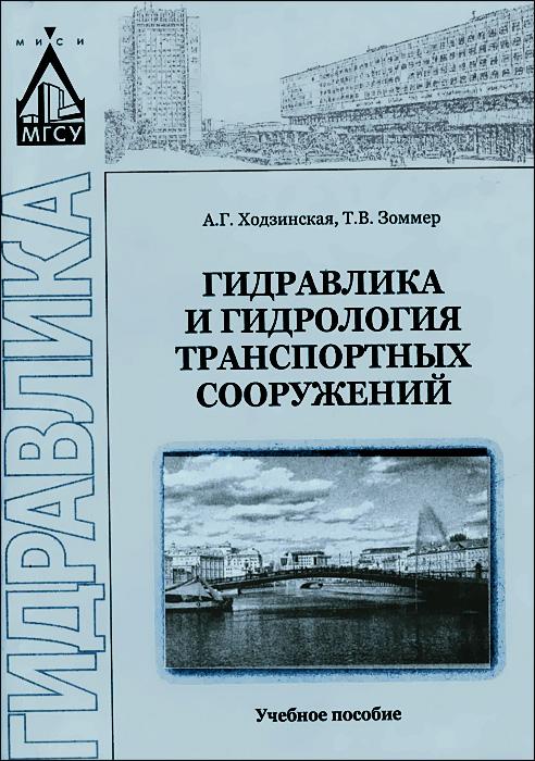 Гидравлика и гидрология транспортных сооружений. Учебное пособие ( 978-5-7264-0956-6 )
