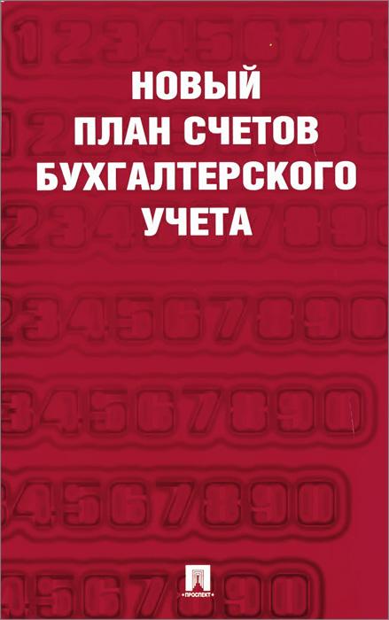 Новый план счетов бухгалтерского учета12296407В данном издании приведен текст нового Плана счетов бухгалтерского учета финансово-хозяйственной деятельности предприятий, а также инструкция по его применению, утвержденные приказом Минфина России от 31 октября 2000 г. № 94н. Настоящий План счетов и инструкция применяются всеми организациями, являющимися юридическими лицами в соответствии с Гражданским кодексом Российской Федерации (кроме банковских, страховых и бюджетных организаций).
