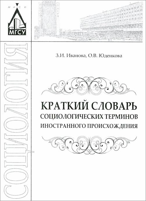 Краткий словарь социологических терминов иностранного происхождения ( 978-5-7264-0976-2 )