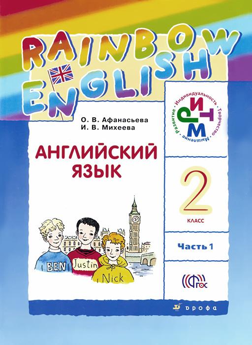 Английский язык. Учебник. 2 класс. В 2 частях. Часть 1