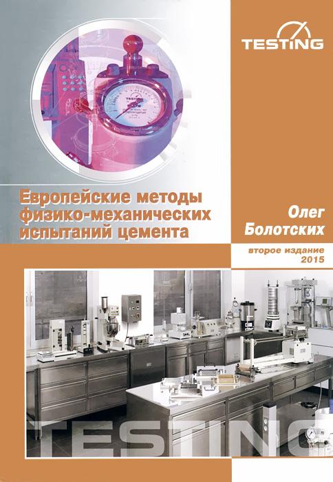 Европейские методы физико-механических испытаний цемента