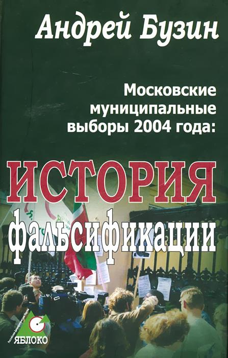 Московские муниципальные выборы 2004 года. История фальсификации