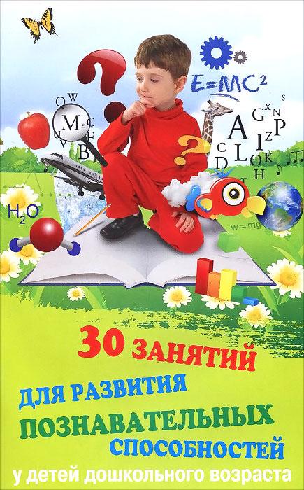 30 занятий для развития познавательных способностей у детей дошкольного возраста