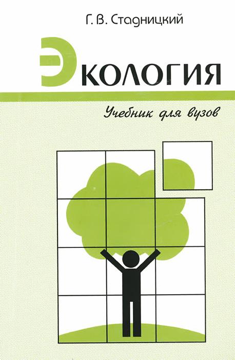 Экология. Учебник12296407Последовательно изложены общие основы экологии, в том числе ключевые термины, понятия и наиболее важные законы. Приведены сведения о химии окружающей среды, круговоротах веществ, включая антропогенный (ресурсный цикл). Показана связь между природопользованием и изменением экологической ситуации на планете, даются основы управления качеством окружающей среды, включая принципы регламентации содержания загрязняющих веществ в атмосфере, воде и почве. Для студентов химико-технологических и технических специальностей вузов.