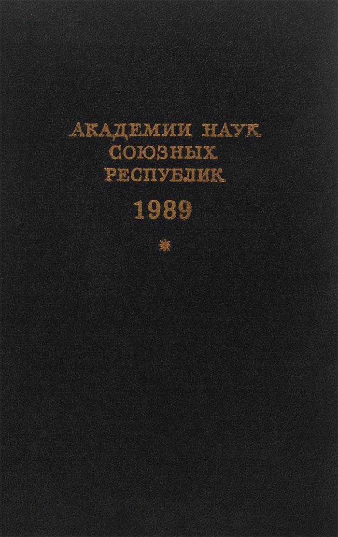 �������� ���� ������� ���������. 1989