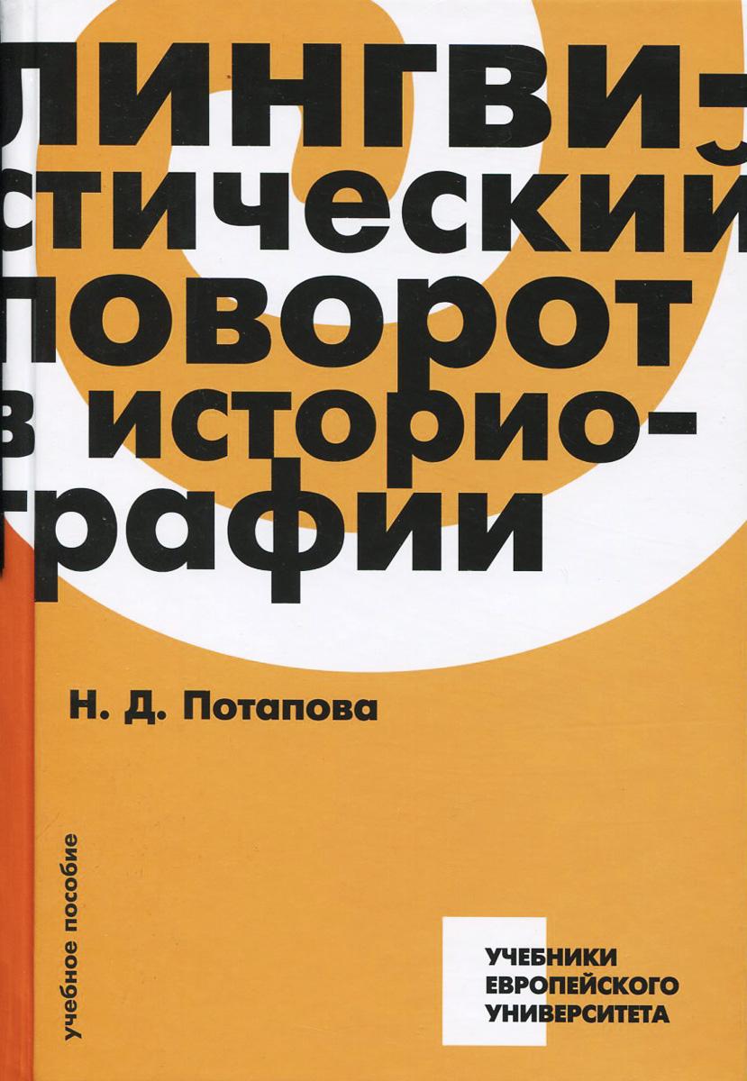 Лингвистический поворот в историографии. Учебное пособие ( 978-5-94380-182-2 )