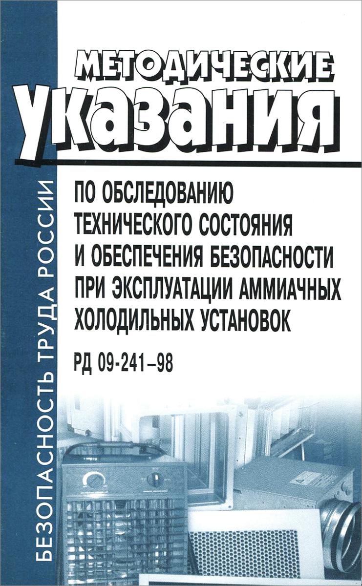 Методические указания по обследованию технического состояния и обеспечения безопасности при эксплуатации аммиачных холодильных установок. РД 09-241 - 98 с изменением №1 РДИ 09-500(241) - 02