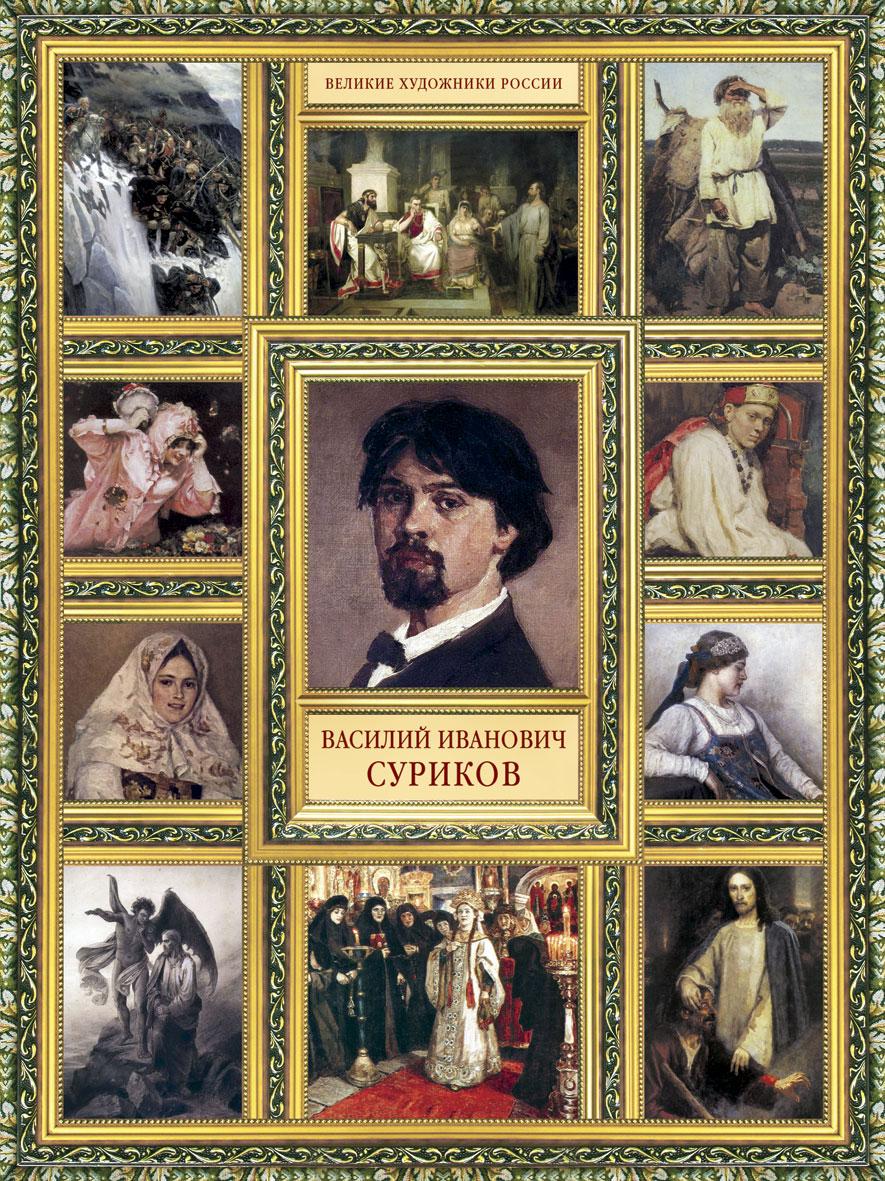 Василий Иванович Суриков ( 978-5-386-07894-2 )