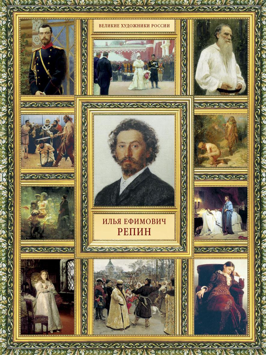 Илья Ефимович Репин ( 978-5-386-07892-8 )