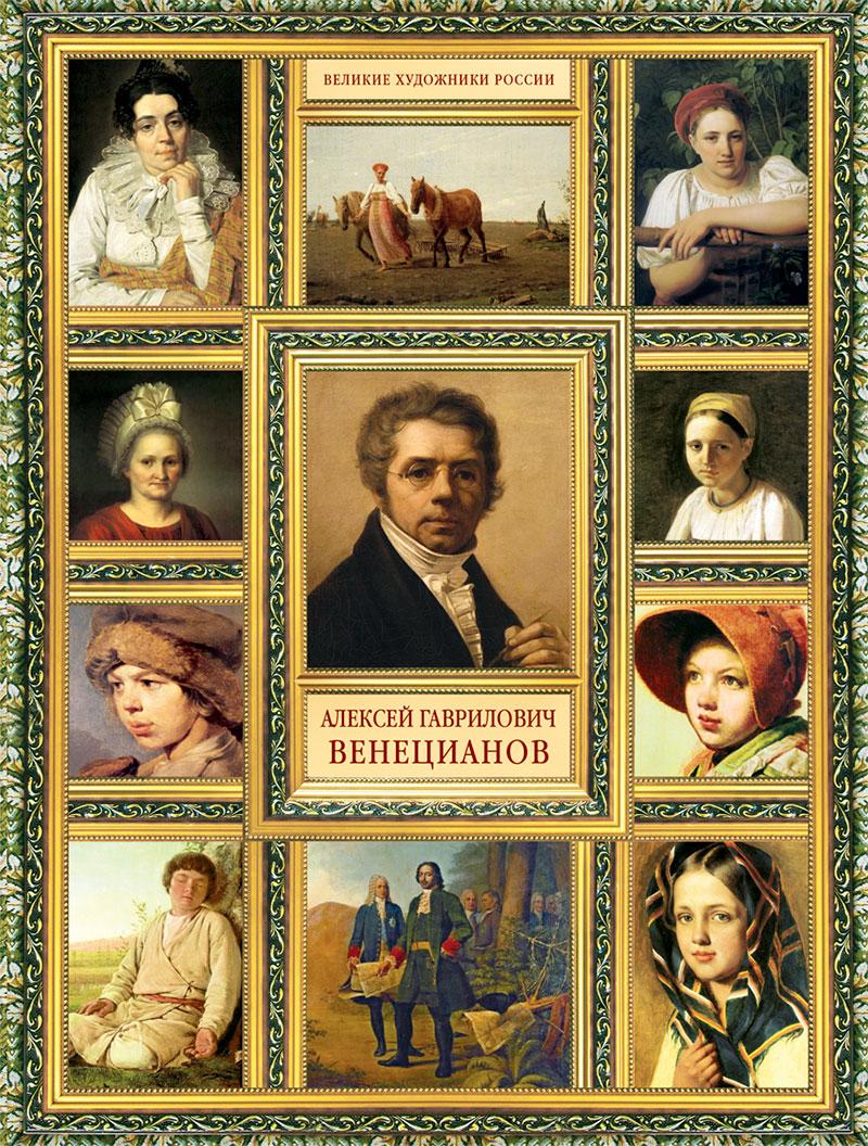 Алексей Гаврилович Венецианов ( 978-5-386-07877-5 )
