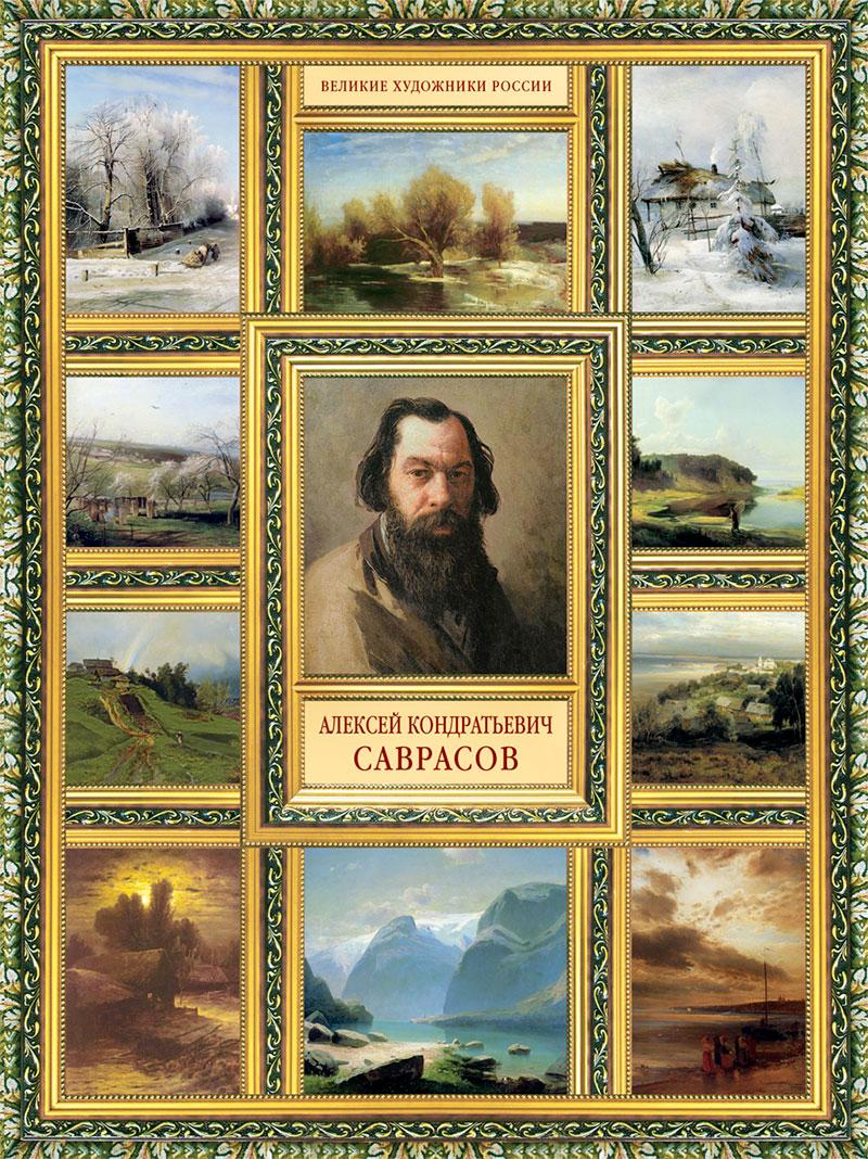 Алексей Кондратьевич Саврасов ( 978-5-386-07893-5 )
