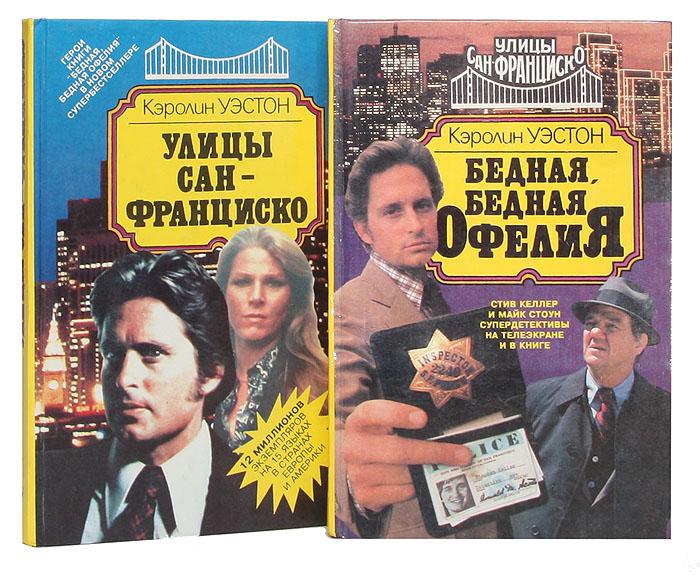 Улицы Сан-Франциско (комплект из 2 книг)