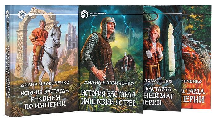"""Диана Удовиченко. Цикл """"История бастарда"""" (комплект из 4 книг)"""