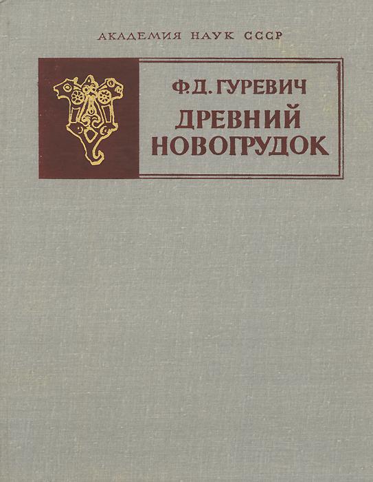 Древний Новогрудок. Посад-окольный город