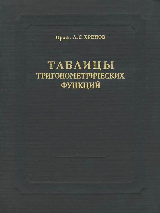 Семизначные таблицы тригонометрических функций