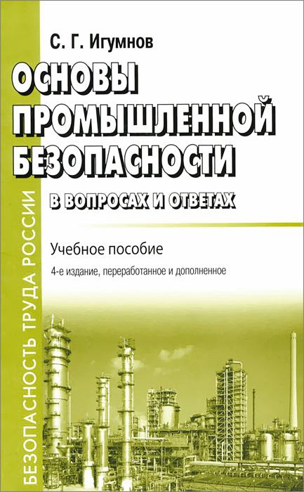 Основы промышленной безопасности в вопросах и ответах. Учебное пособие