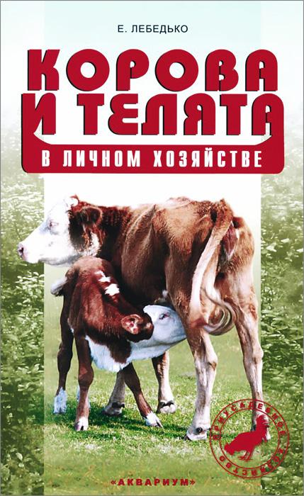 Корова и телята в личном хозяйстве. Выбор породы. Содержание. Разведение. Профилактика заболеваний