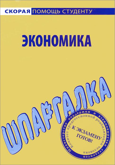 Экономика. Шпаргалка ( 978-5-409-00729-4 )