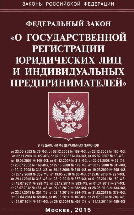 Ломоносов закон 311 от 7 августа 2007 сферам