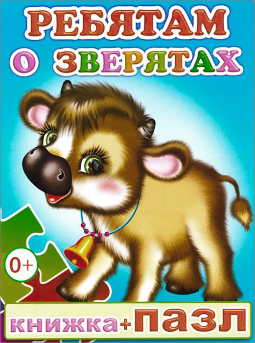 Ребятам о зверятах. Книжка-пазл ( 978-5-91282-629-0, 978-5-00033-236-8 )