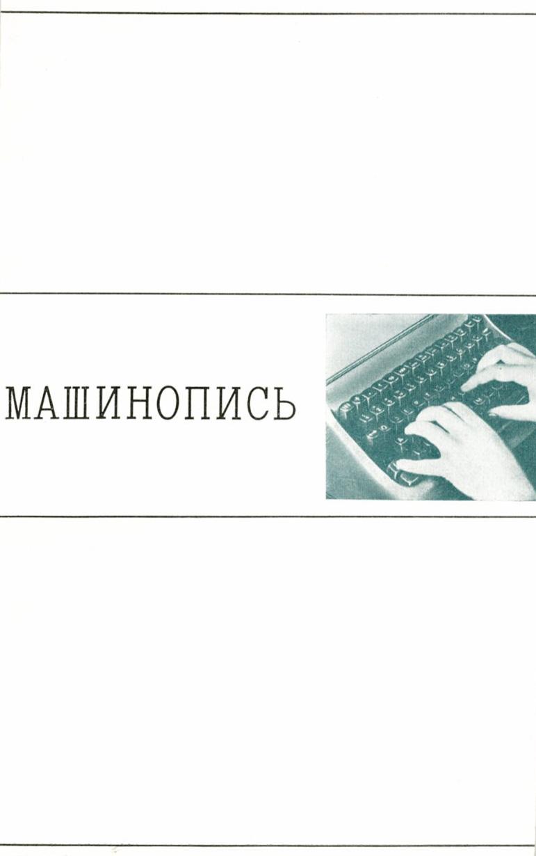 Машинопись. Учебное пособие