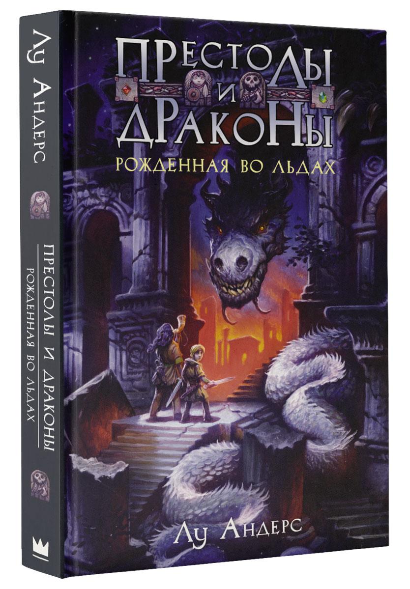 Книга Престолы и драконы. Рожденная во льдах