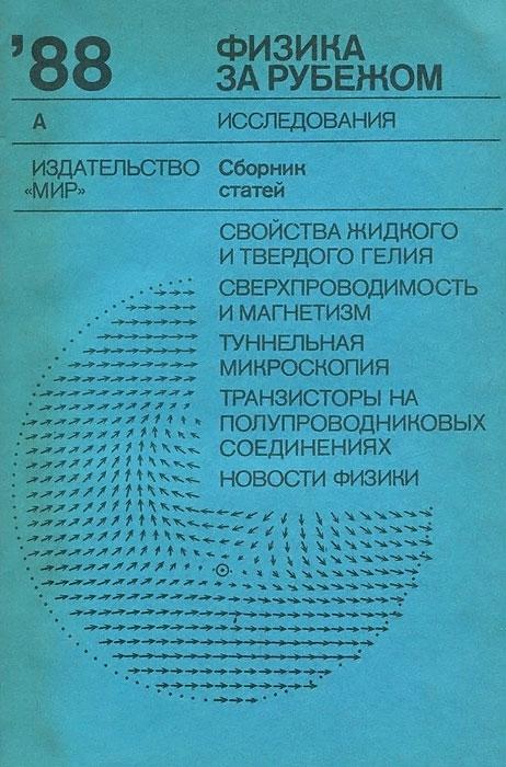 Физика за рубежом '88
