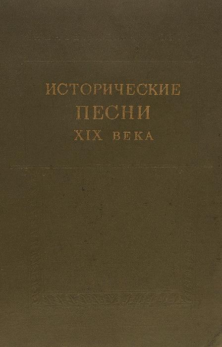 Исторические песни XIX века