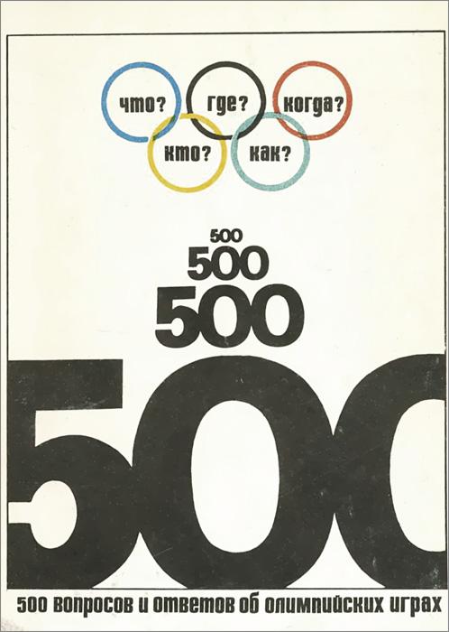500 вопросов и ответов об Олимпийских играх. Б. Н. Хавин