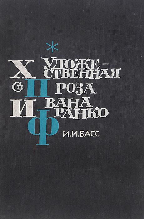 Художественная проза Ивана Франко